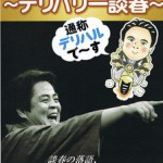 デリハル(立川談春独演会2013)