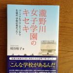 『瀧野川女子学園のキセキ』