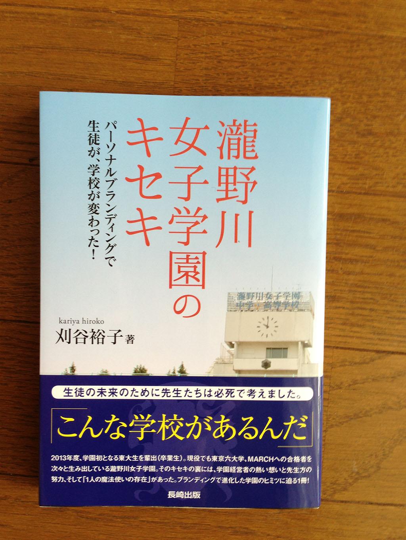 瀧野川女子学園のキセキ