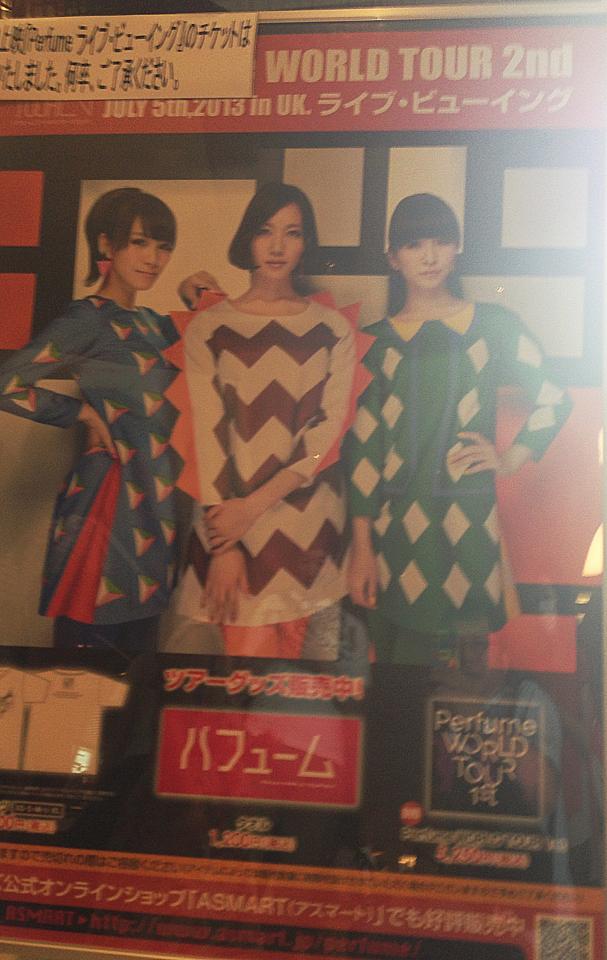 Perfumeライブ・ビューイング