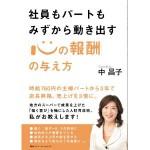 平易で読みやすかった『「心の報酬」の与え方』中 昌子著