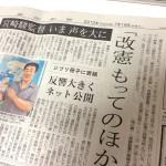 宮崎駿監督をはじめ、ジブリも改憲反対!
