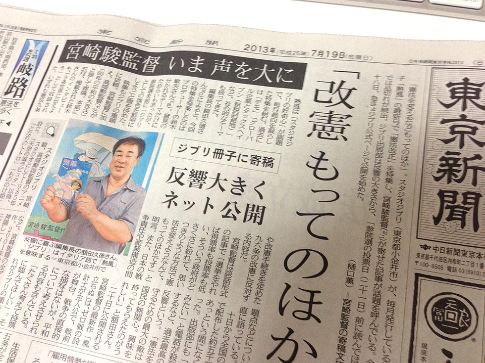 東京新聞7/19 宮崎駿監督 いま声を大に