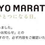 東京マラソン2014に初エントリー