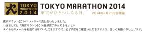 東京マラソンエントリー