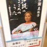 集団的自衛権の行使が閣議決定された翌日に、沖縄の唄者・古謝美佐子のコンサートに子どもと行きました。この件で感じた「必然」について。