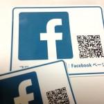 『Facebookはじめました』 QRコードを貼る!