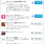 花束注文配達サービス大手3社のTwitterアカウント一覧