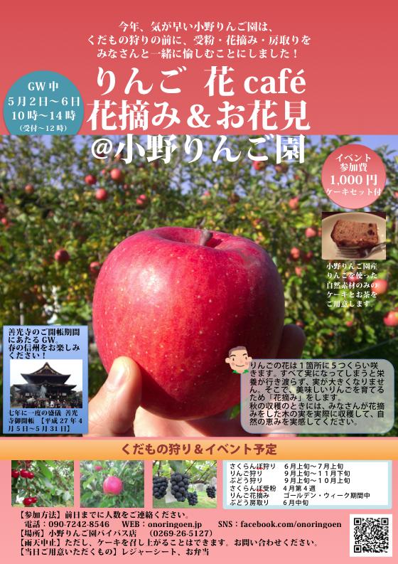 プロモーション始動 りんご 花café ー花摘み&お花見@小野りんご園