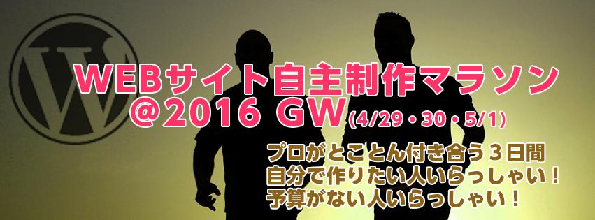 WEBサイト自主制作マラソン@2016 GW(4/28・30・5/1)