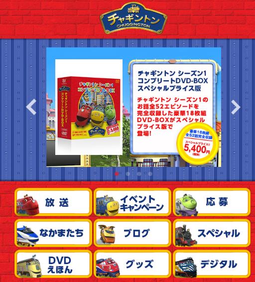 TVアニメ『チャギントン』公式ホームページ リニューアル